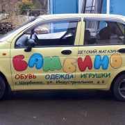 Брендирование Daewoo Matiz