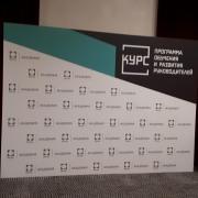 Прессволл для конференции РОСТЕХ