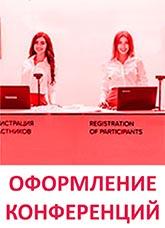 Брендирование зоны регистрации